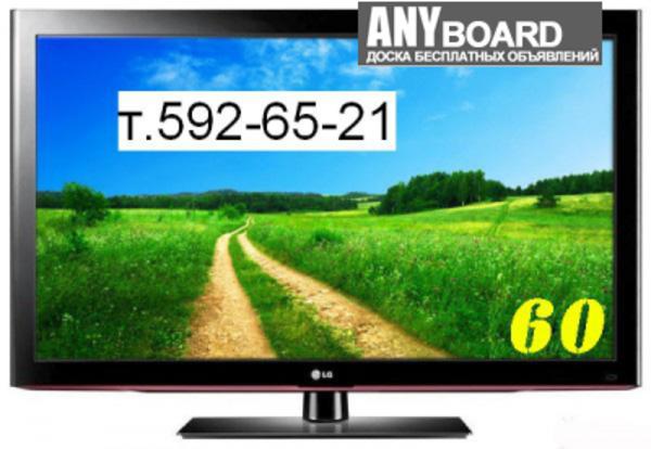Срочный ремонт телевизоров на дому  Киев.Радужный м-в.  т.5926521