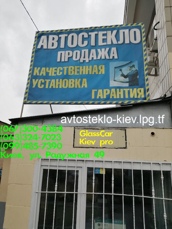 Киевские авто-стекла замена установка лобовых задних боковых стекол ! 3