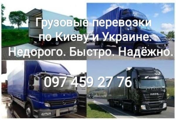 Грузоперевозки по Киеву и Украине. Вывоз мусора. Без посредников. Опер