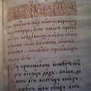 Церковная рукописная книга 1я четверть 18 века