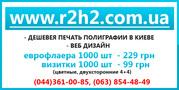 Дешевая печать в Киеве,  визитки,  флаера,  буклеты,  веб-дизайн.