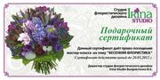 Мастер-класс по флористике посвященный празднику 8 марта