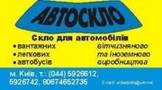 Автостекло Киев