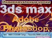 уроки  3DS MAX,   ADOBE PHOTOSHOP,   ZBrush