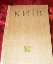 Антиквариат Путеводитель Киева 1958г.