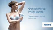 Philips фотоэпилятор для домашнего использования