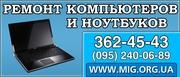 Ремонт ноутбуков Киев,  ремонт компьютеров Киев.