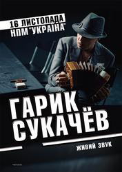 Есть БИЛЕТ В ПАРТЕР (третий ряд!!!)- 1000 грн. на КОНЦЕРТ ГАРИКА СУКАЧ