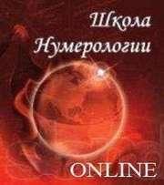 Нумерология. Школа Online !!!