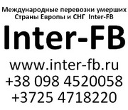 Международные перевозки умерших Европа и СНГ. Inter-FB