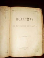 Библия 1914 года