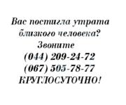 Ритуальные услуги Киев Недорого,  Качественно,  Оперативно