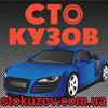 Автомастерская в Киеве