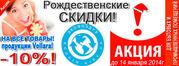 Акция! Рождественские СКИДКИ до 14.01.2014г. на товары Vollara -10%!