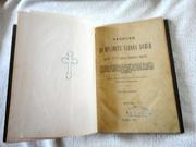 Церковная книга 1891 года