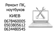 Настройка ноутбуков,  установка windows,  ремонт пк