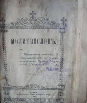 Молитвенник 1903 год
