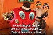 Ростовая кукла Сердце,  романтическое поздравление,  признание в любви,  Сердце-курьер