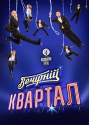 Билеты на концерт Вечерний Квартал 15, 24 марта 2016
