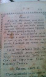 псалтырь на старославянском.