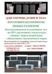 Воздухонагреватели,  калориферы,  агрегаты отопительные цена от производ
