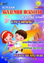 Студия танцев Катрин Лероф для детей