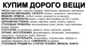 КУПИМ ВЕЩИ
