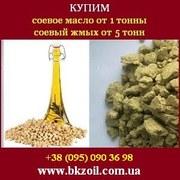 Купим соевое масло оптом от 1 т,  соевый жмых от 5 т