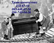 Перевезти пианино Киев грузчики пианино в Киеве