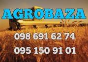 Распродажа Баз Сельхозпроизводителей Украины Киев