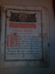 Старая церковная книга Кадисма