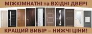 Шикарный выбор дверей от производителей Украины
