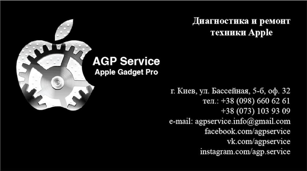 AGP Service Диагностик,  ремонт и настройка техники Apple