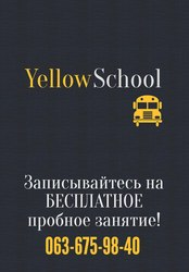 Школа английского языка Yellow School Киев