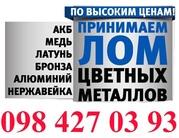 Куплю лом Меди Киев лом Свинца Куплю лом Латуни !!