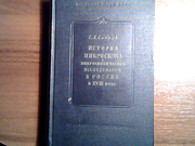 Продам книгу С. Л. Соболь История микроскопа в России в XVIII веке
