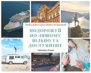 Майстерня самостійних подорожей AB smart travel