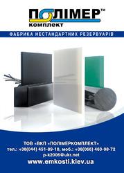 Листовые пластики,  пластиковые плиты цена 135 грн