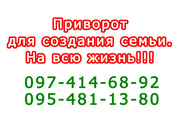 Как действует приворот - покажу наглядно (Киев и Киевская область)