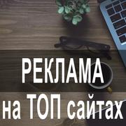 Paзмещение объявлений на 200 ТОП-медиа сайтах Украины,  регионы