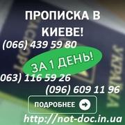 Город Киев-прописка