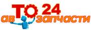 Автозапчасти то24 с гарантией и доставкой по Украине