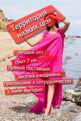 Оптово-розничный магазин женской одежды