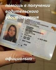 Консультации и помощь в оформлении водительского удостоверения