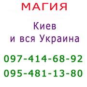 Много объявлений,  не знаешь,  к кому обратиться? Помощь мага в Киеве