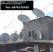 Спутниковая антенна на 2 головки  в Киеве