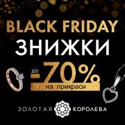 Чорна п'ятниця-лови максимальнi знижки-70% золоті вироби та діаманти!