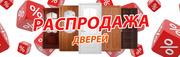 Распродажа межкомнатных дверей со скидкой от 50%