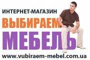 Мебель недорого от компании «ВЫБИРАЕМ МЕБЕЛЬ»