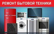 Ремонт бойлеров, стиральных машин, холодильников, тв и др